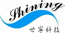 深圳市世寧科技有限公司第一分公司