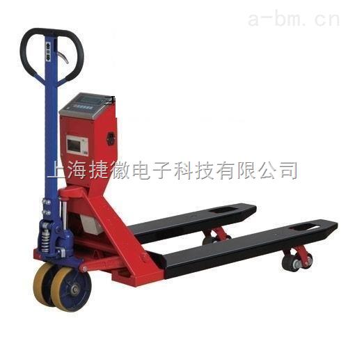 上海捷徽1150X560   3吨不锈钢电子叉车秤,厂家直销,保证质量